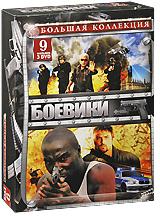 Большая коллекция: Боевики (3 DVD)