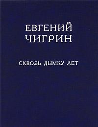 Евгений Чигрин Сквозь дымку лет литературная москва 100 лет назад