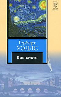 Герберт Уэллс В дни кометы