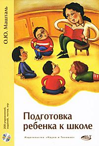 Подготовка ребенка к школе. 200 упражнений, заданий, тестов, игр (+ CD-ROM)