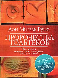 Дон Мигель Руис Пророчества Тольтеков