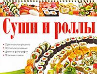 А. Г. Красичкова Суши и роллы пифагор восковые мелки утолщенные 12 цветов