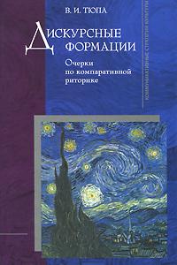 Zakazat.ru: Дискурсные формации. Очерки по компаративной риторике. В. И. Тюпа