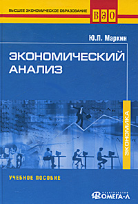 Ю. П. Маркин Экономический анализ