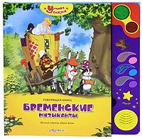 Бременские музыканты. Книжка-игрушка