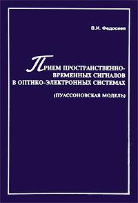 В. И. Федосеев Прием пространственно-временных сигналов в оптико-электронных системах (пуассоновская модель) обнаружение и координатометрия оптико электронных средств оценка параметров их сигналов