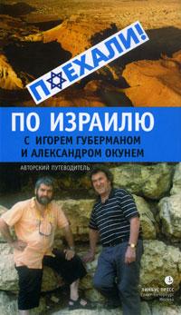 По Израилю с Игорем Губерманом и Александром Окунем. Авторский путеводитель. И. Губерман, А. Окунь