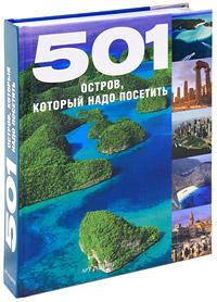 501 остров, который надо посетить остров сердце