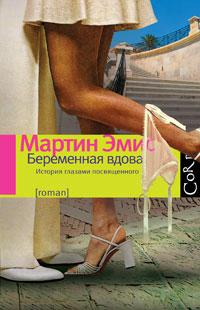 Мартин Эмис Беременная вдова торшер de markt ракурс 631040501