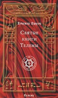 Алистер Кроули Святые книги Телемы