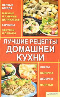 Лучшие рецепты домашней кухни готовим просто и вкусно лучшие рецепты на все случаи жизни 20 брошюр