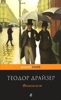 Теодор Драйзер Финансист экономичность и энергоемкость городского транспорта
