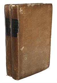 Путешествия к очагу войны на Востоке через Россию и Крым в 1829 году. В двух томах мария солнцева английский транзит путевые впечатления