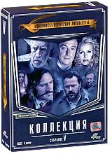 Библиотека всемирной литературы: Собрание 5 (5 DVD) энциклопедия таэквон до 5 dvd