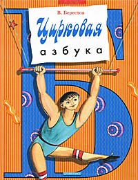 В. Берестов Цирковая азбука цирковая азбука