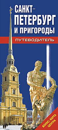 Санкт-Петербург и пригороды. Путеводитель. Т. Е. Лобанова