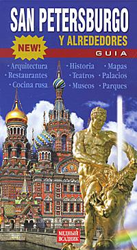San Petersburgo y alrededores: Guia санкт петербург 1703 1917