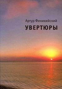 Артур Финикийский Артур Финикийский. Увертюры шифман и финикийский язык