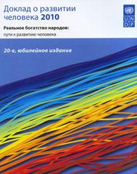 Доклад о развитии человека 2010. Реальное богатство народов. Пути к развитию