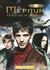 Zakazat.ru Мерлин: Ланселот и Гвиневра, сезон 2, серии 1-4