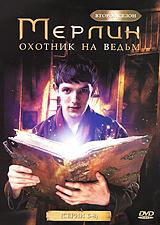 Мерлин: Охотник на ведьм, сезон 2, серии 5-8 красавица и чудовище dvd книга
