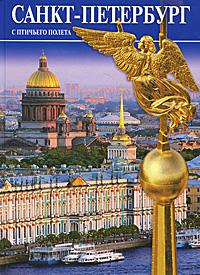 Санкт-Петербург с птичьего полета. Альбом мир с высоты птичьего полета