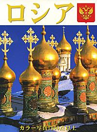 Россия ISBN: 978-5-93893-348-Х