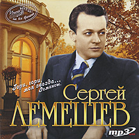 Сергей Лемешев Сергей Лемешев. Гори, гори, моя звезда… Романсы (mp3)