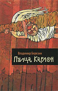 Владимир Березин Птица Карлсон владимир малов зачем поезду рельсы