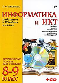 Л. Ф. Соловьева Информатика и ИКТ. Работаем в Windows и Linux. 8-9 классы. Методическое пособие для учителей. (+ CD-ROM) linux на ноутбуке dvd rom