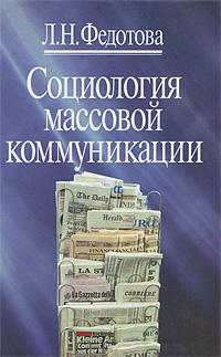 Социология массовой коммуникации. Л. Н. Федотова