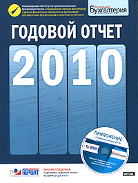 Годовой отчет. 2010 (+ CD-ROM) дмитрий кирьянов елена кирьянова pinnacle studio plus 11 на примерах cd rom