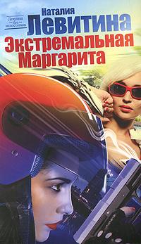 Наталия Левитина Экстремальная Маргарита наталия левитина она что то скрывает