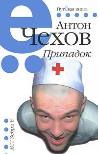 Антон Чехов Припадок