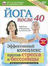 Йога после 40: Эффективный комплекс против стресса и бессонницы