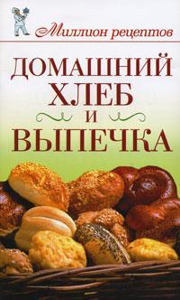 Д. В. Нестерова Домашний хлеб и выпечка нестерова д в платья