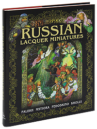 Margarita Albedil Russian Lacquer Miniatures: Palekh, Mstiora, Fedoskino, Kholui traditional russian fairy tales reflected in lacquer miniatures