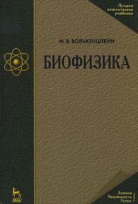 М. В. Волькенштейн Биофизика а б рубин биофизика в 3 томах том 2 биофизика клеточных процессов биофизика мембранных процессов
