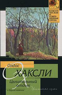 Олдос Хаксли Целительный отдых гантель неопреновая atemi 1 кг ad 01 1