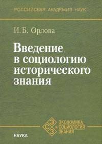 Введение в социологию исторического знания