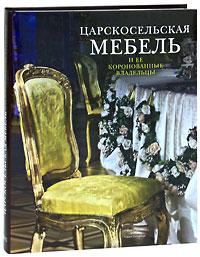 В. Пахомова-Герес,Т. Серпинская,Ираида Ботт Царскосельская мебель и ее коронованные владельцы