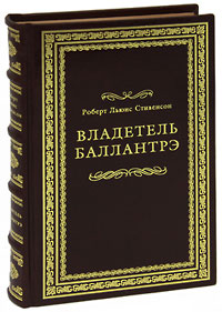 Роберт Льюис Стивенсон Владетель Баллантрэ (подарочное издание) гэлбрейт роберт шелкопряд роман