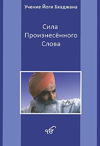 Учение Йоги Бхаджана. Сила произнесенного слова. Йоги Бхаджан