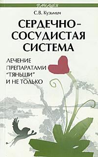 С. В. Кузьмич Сердечно-сосудистая система. Лечение препаратами Тяньши и не только