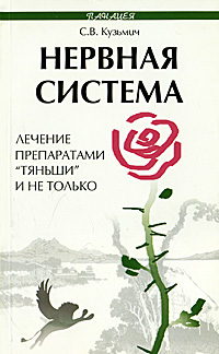 С. В. Кузьмич Нервная система. Лечение препаратами Тяньши и не только