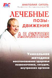 Анатолий Ситель Лечебные позы-движения А. Б. Сителя лечебная гимнастика для позвоночника