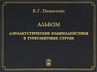 В. Г. Пимштейн. Альбом. Аэроакустические взаимодействия в турбулентных струях