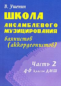 Школа ансамблевого музицирования баянистов (аккордеонистов). Часть 2. 4-6 классы ДМШ