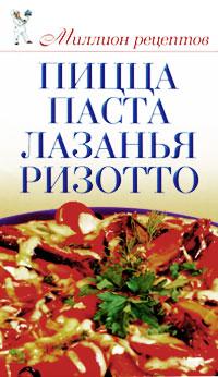 Д. В. Нестерова Пицца, паста, лазанья, ризотто отсутствует лучшие рецепты сладкая пицца