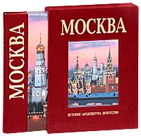 Т. И. Гейдор, П. С. Павлинов Москва (подарочное издание)